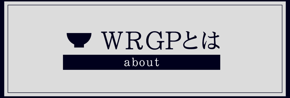 WRGPとは about